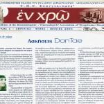 press_enxrw