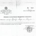 press_katoxyrwsi