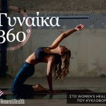 womens health yoga